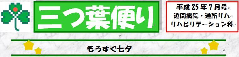http://www.chikama-hp.jp/healthy_eye/images/%E4%B8%89%E3%81%A4%E8%91%897%E6%9C%88.jpg
