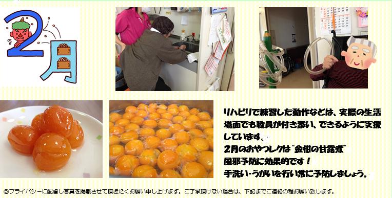 http://www.chikama-hp.jp/healthy_eye/images/%EF%BC%92%E4%B8%89%E3%81%A4%E8%91%89%E4%BE%BF%E3%82%8A%E6%98%A5%E6%9C%88%E5%8F%B7.png