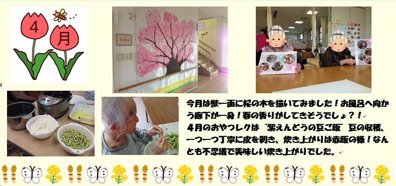 http://www.chikama-hp.jp/healthy_eye/images/%EF%BC%94%E4%B8%89%E3%81%A4%E8%91%89%E4%BE%BF%E3%82%8A%E6%98%A5%E6%9C%88%E5%8F%B7.png