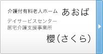 介護付有料老人ホームあおば|デイサービスセンター櫻(さくら)